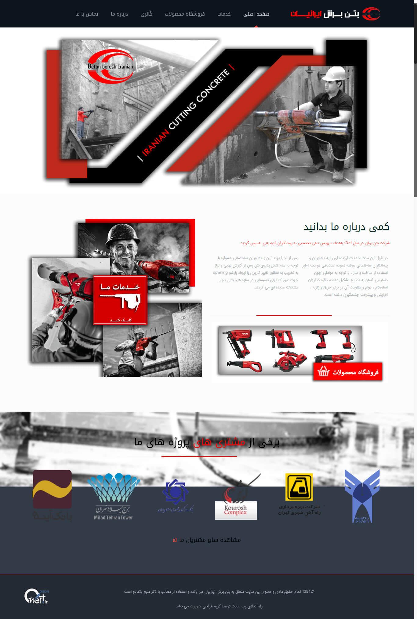 www.iranianconcrete.ir