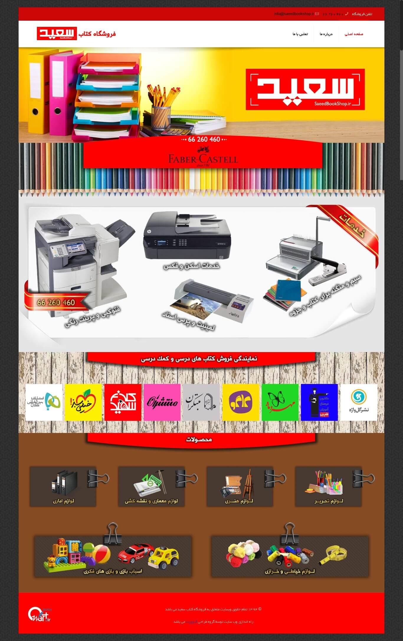 www.saeedbookshop.ir