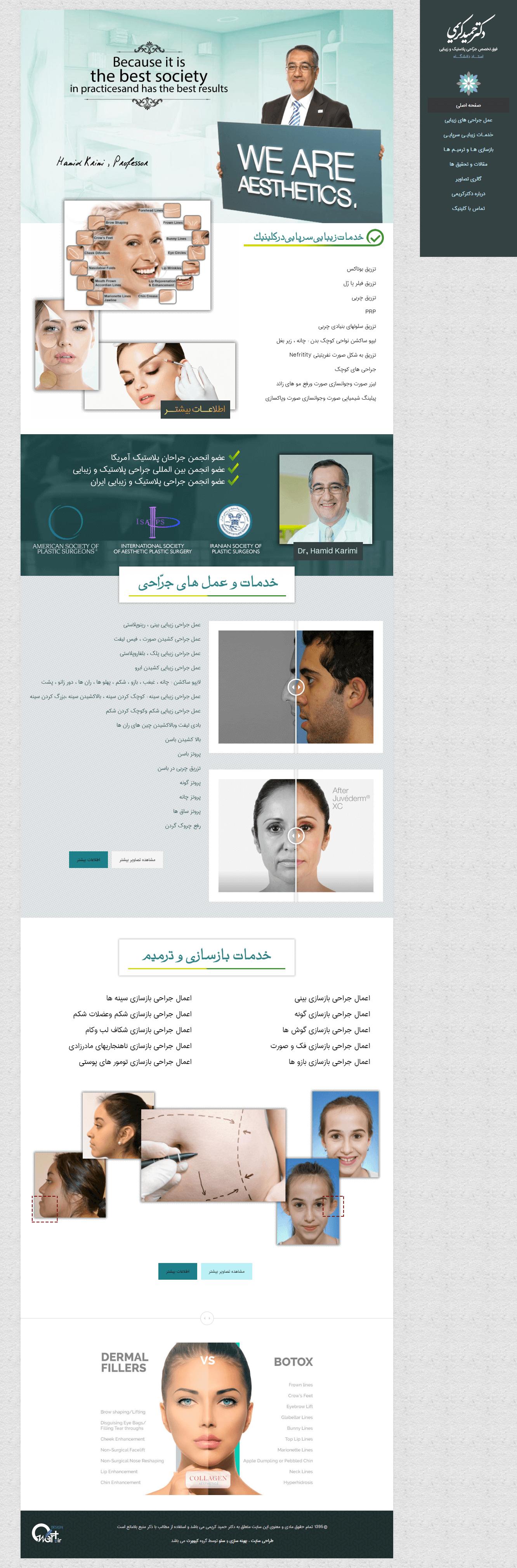 www.DrHamidKarimi.com