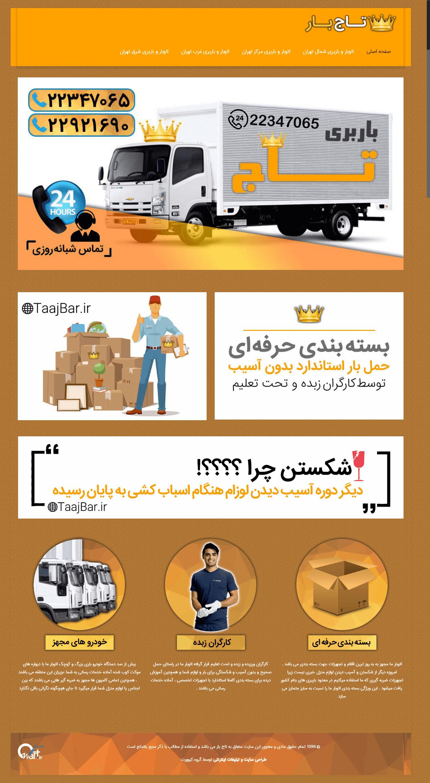 www.TaajBar.com